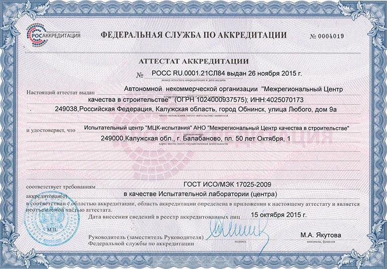Испытательная лаборатория сертификации