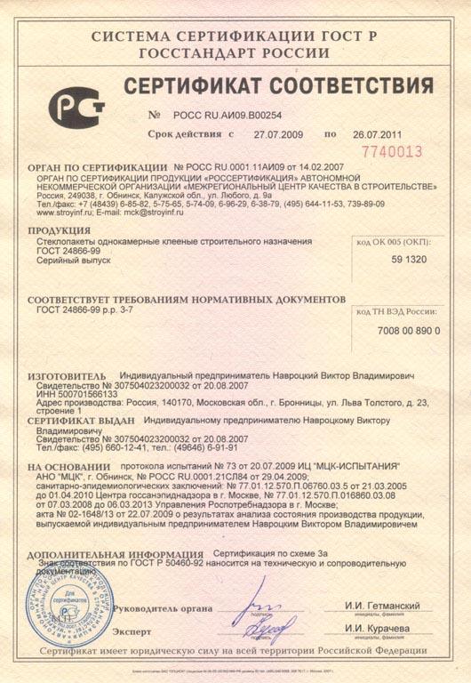 Скачать сертификат соответствия на продукцию