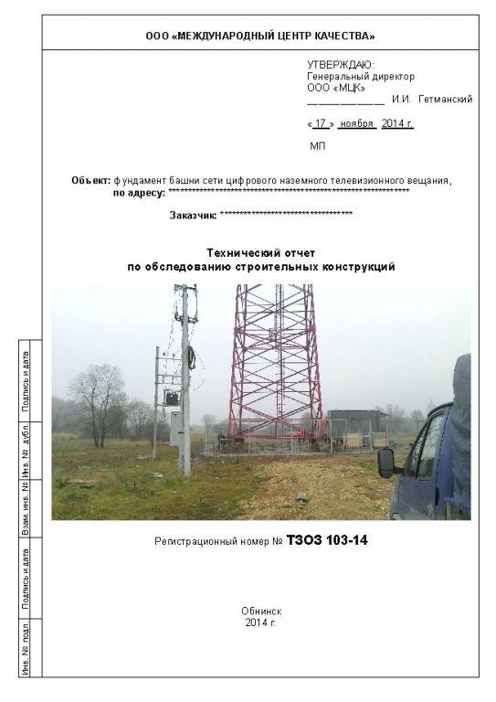 Технический отчет обследования здания