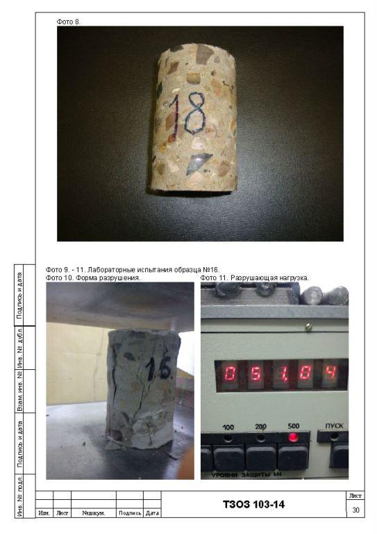 Испытание кубиков бетона в лаборатории