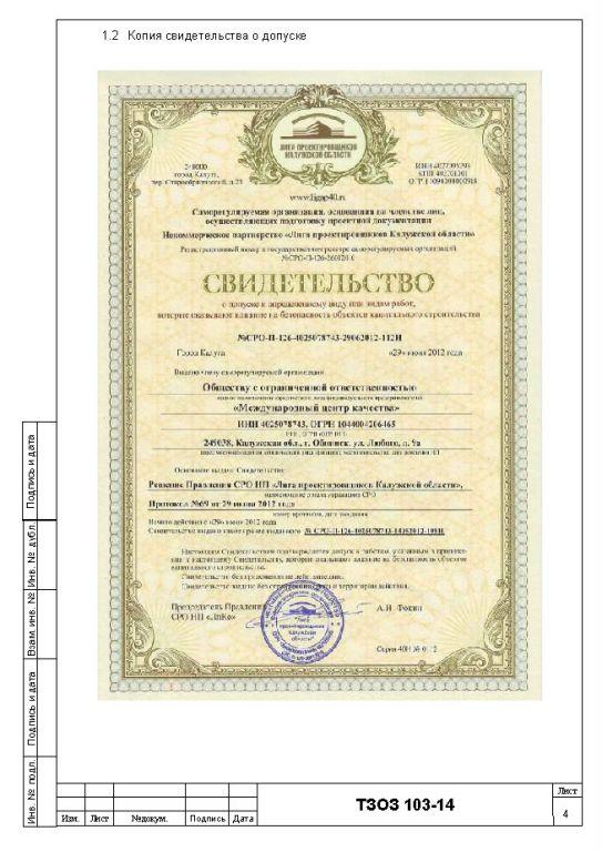 Допуск СРО на обследование зданий и сооружений